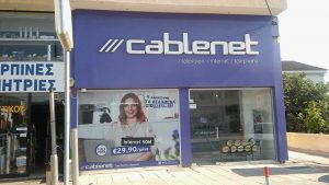 Cablenet-store-Larnaca