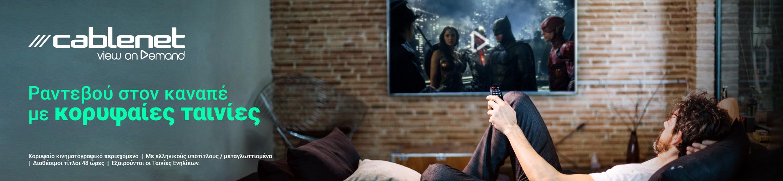 Cablenet View on Demand ραντεβού στον καναπέ με κορυφαίες ταινίες